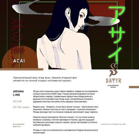 Табак Satyr Acai (Асаи) 100г