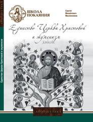 DVD - Апологетика. Единство Церкви Христовой и экуменизм