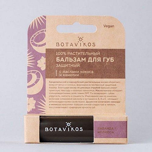 """Бальзам для губ защитный чувствительных к ветру и солнцу кокос / камелия с ароматом лаванды и мелиссы, 4 г, """"Botavikos"""""""