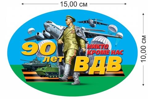 Купить наклейку 90 лет ВДВ - Магазин тельняшек.ру 8-800-700-93-18