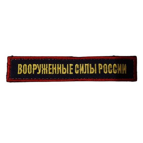 Шеврон нагрудный ВСР (черн., красный кант)