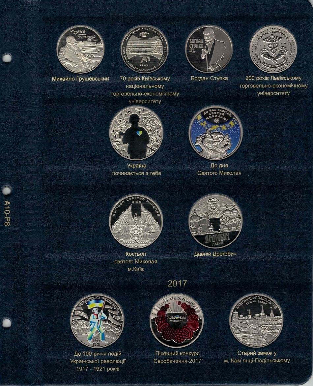 Лист для юбилейных монет Украины 2016-2017 гг.