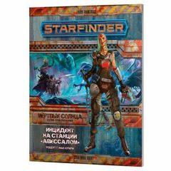 Starfinder: Мертвые солнца – Инцидент на станции Авессалом