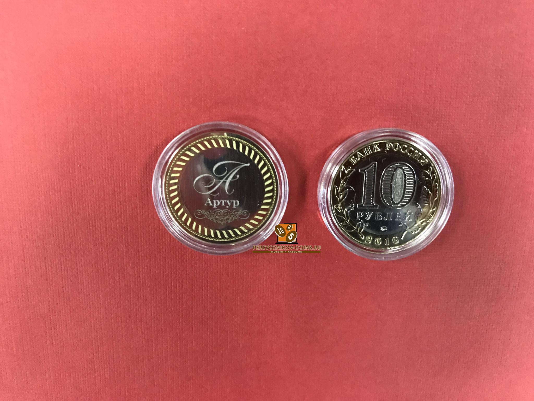 Артур. Гравированная монета 10 рублей