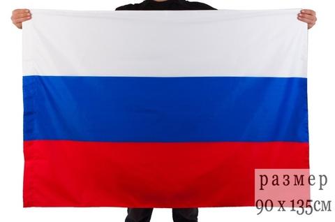 Большой флаг России - магазин тельняшек.ру 8-800-700-93-18Флаг Российский 135*90 см в Магазине тельняшек