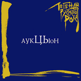 АукцЫон / Легенды Русского Рока (CD)