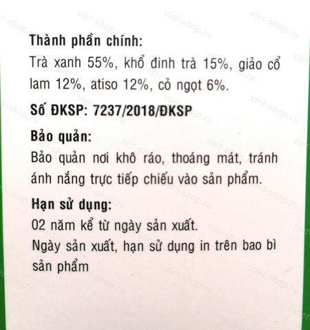 Чай для похудения, Вьетнам, 20 пак.