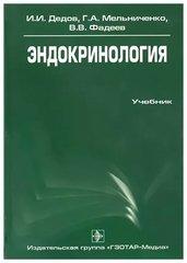 Эндокринология : учебник. — 3-е изд., перераб. и доп.