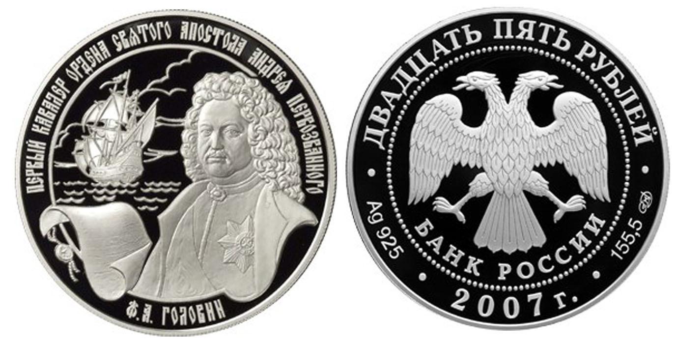 25 рублей Ф.А. Головин 2007 г. Proof