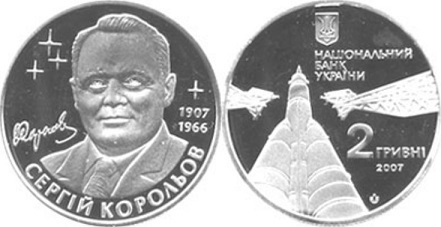 """2 гривны """"Сергей Королев"""" 2007 год"""