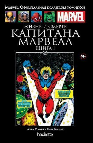 Ашет №100 Жизнь и смерть Капитана Марвела. Книга 1