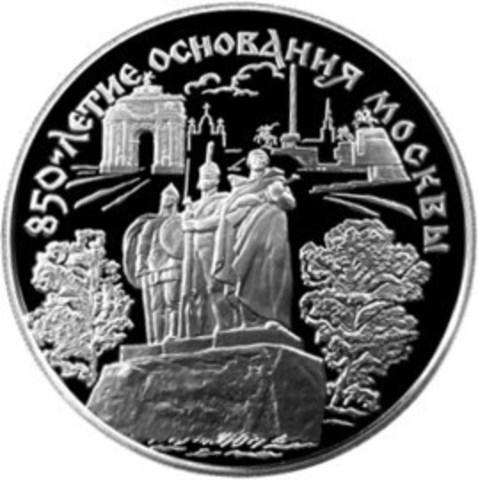 25 Рублей 1997 год. 850-летие основания Москвы. Памятник защитникам. Серебро. PROOF