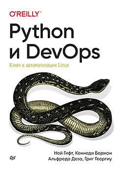 Python и DevOps: Ключ к автоматизации Linux