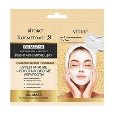 Вiтэкс - Косметология - Oil маска для лица ревитализирующая