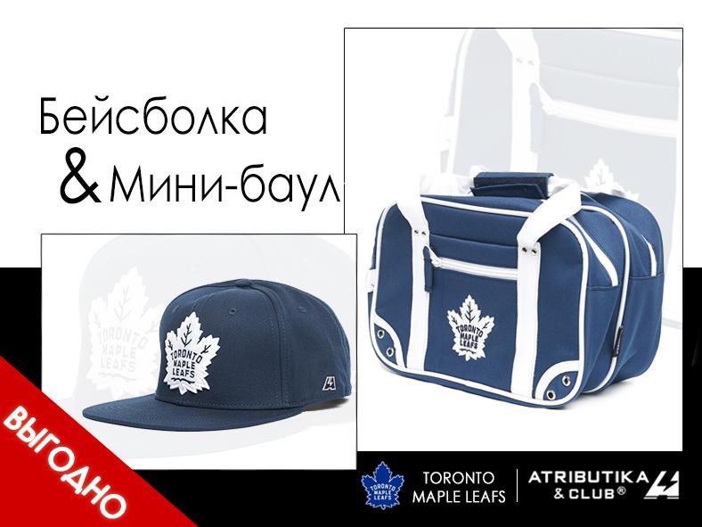 Комплект НХЛ Торонто Мейпл Лифс (снэп и мини-баул косметичка)