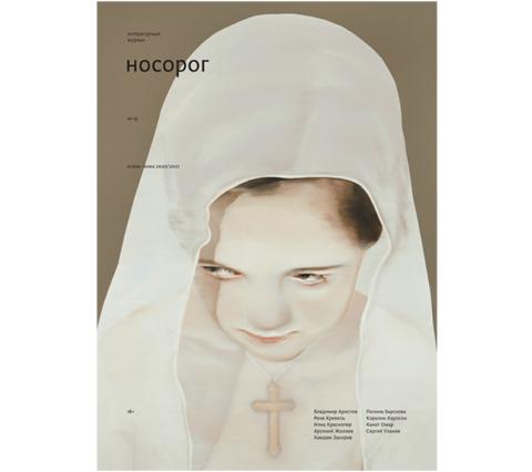 Журнал Носорог No13
