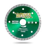 Алмазный турбо диск MESSER-DIY диаметр 125 мм для резки бетона и кирпича