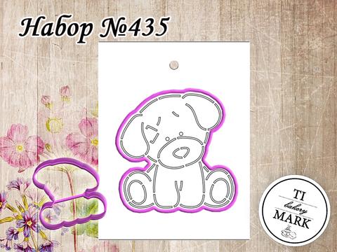 Набор №435 - Щенок