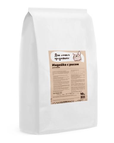 Для самых преданных™ Корм для кошек Индейка с рисом, 10кг