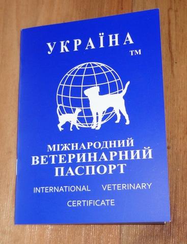 Паспорта для животных