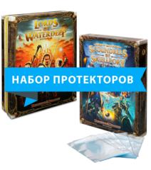Протекторы для настольной игры Lords of Waterdeep с дополнением Scoundrels Of Skullport