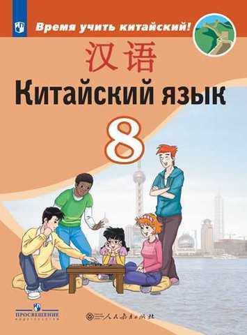 Китайский язык. Второй иностранный язык. 8 класс. Учебник для общеобразовательных организаций