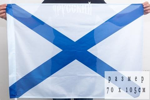 Купить Андреевский флаг ВМФ - Магазин тельняшек.ру 8-800-700-93-18Флаг Андреевский 70х105 см в Магазине тельняшек