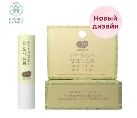 Organic Fruits Lip Moisture (Natural Fermentation)