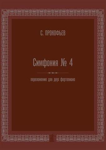 Прокофьев С.С. Симфония № 4: переложение для двух фортепиано.