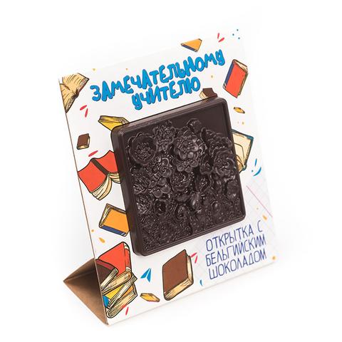 Открытка с бельгийский шоколадом