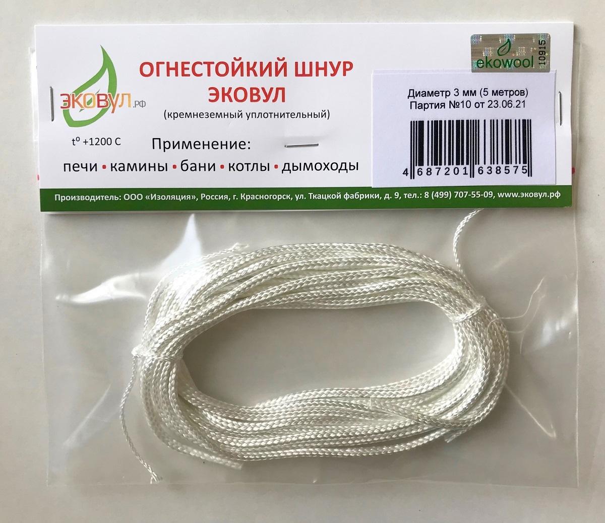 ШКН(Н)-1-3 5 метров