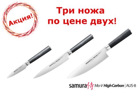 3 ножа