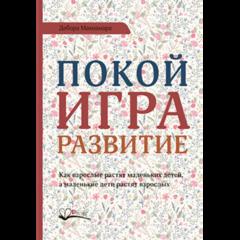 Дебора Макнамара «Покой, игра, развитие»