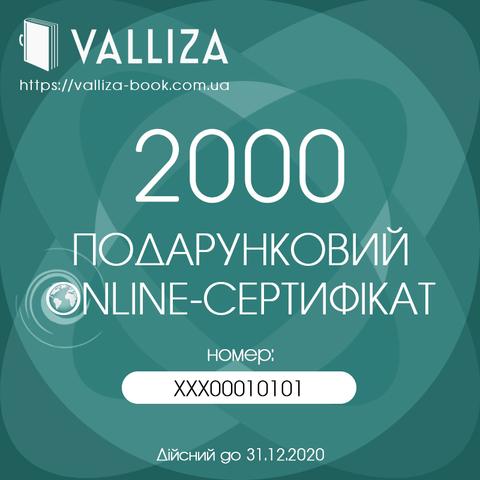 Подарунковий онлайн-сертифікат 2000