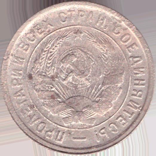20 копеек 1932 года VG- №3