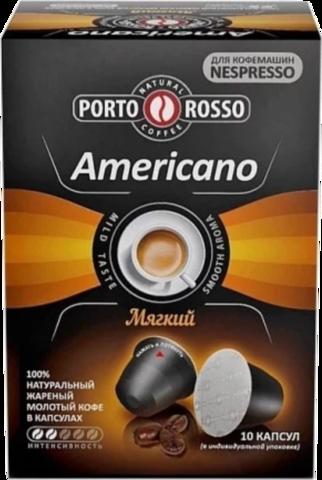Кофе в капсулах Porto Rosso Americano (10 шт.)