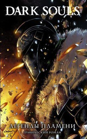 Dark Souls: Легенды Пламени (Б/У)
