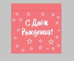 Наклейка на коробку, С Днем рождения! Звезды белый, 1 шт.