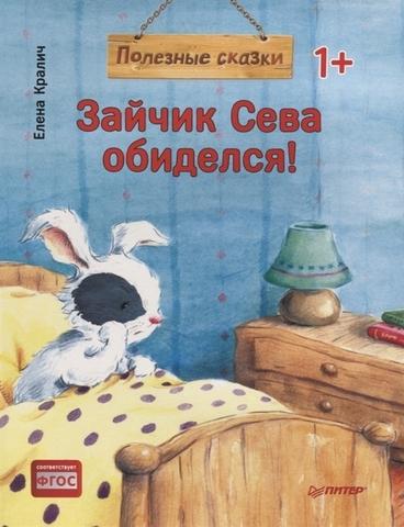 Зайчик Сева обиделся! Полезные сказки | Елена Кралич