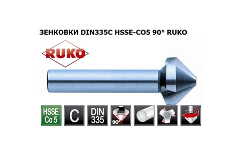 Зенковка ц/х 90° 8,0мм (DIN74AF M4) DIN335C 3z HSSE-Co5 Ruko 102110E