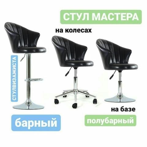 Полубарный стул мастера Voyage (стул для маникюра/косметолога)