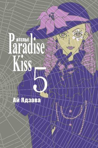 Ателье «Paradise Kiss». Том 5