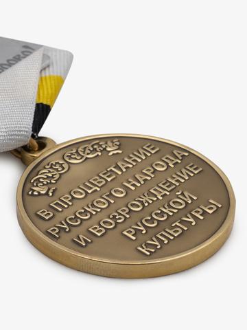 Медаль ВЕЛИКОРОСС «За весомый вклад в процветание Русского Народа и возрождение Русской Культуры»
