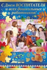 С Днем воспитателя и всех дошкольных работников!