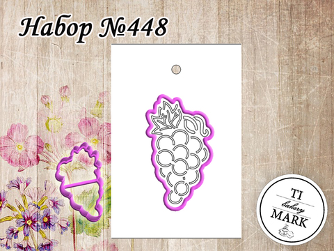 Набор №448 - Виноградная лоза