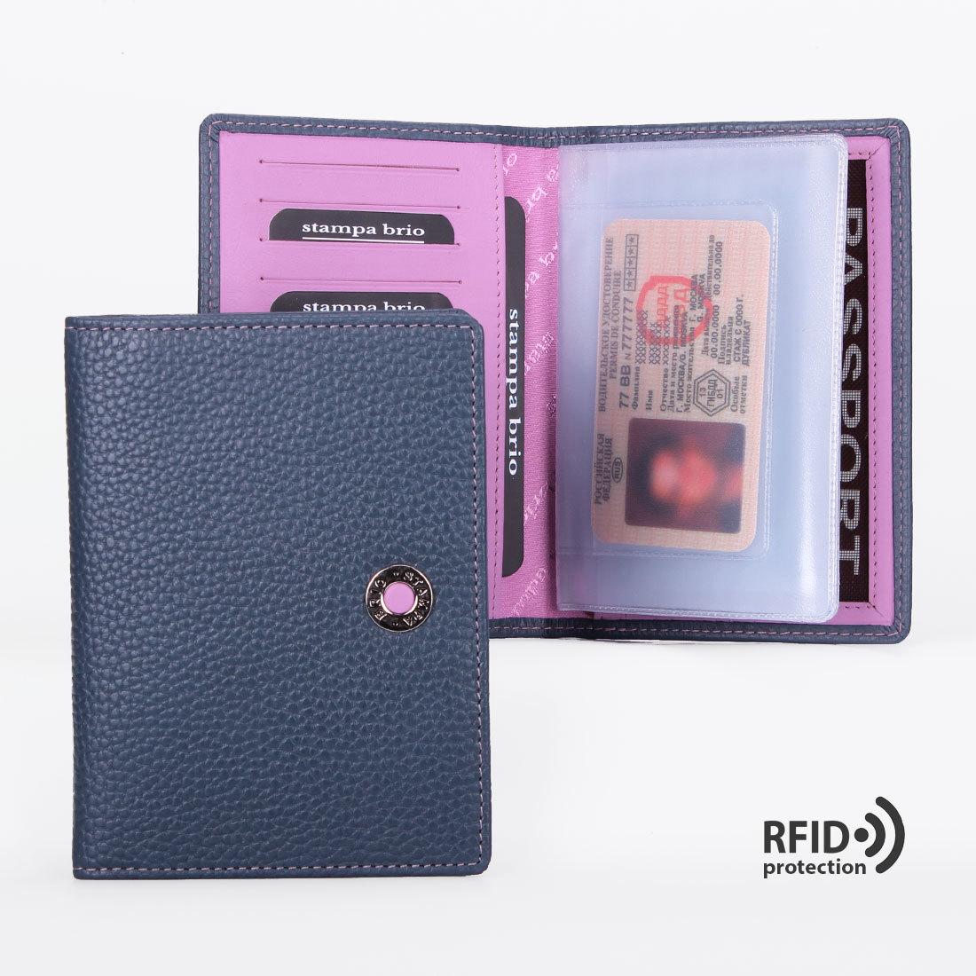 267 R - Обложка для документов с RFID защитой