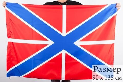 Купить большой флаг Гюйс ВМФ России - Магазин тельняшек.ру 8-800-700-93-18