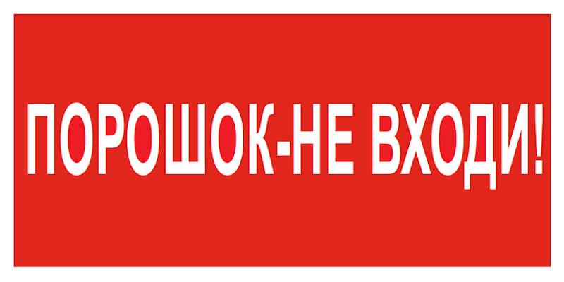 Знак пожарной безопасности F25 / пиктограмма «Порошок - не входи»