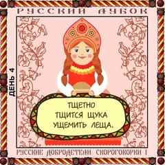 Магнитный «Русские добродетели: Скороговорки №1»