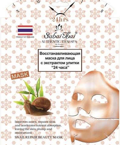 Sabai Thai Маска д/лица восстанавливающая с экстрактом улитки, 28 мл